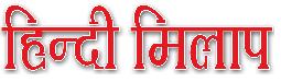 HindhiMilap